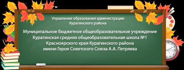 Курагинская средняя общеобразовательная школа №1