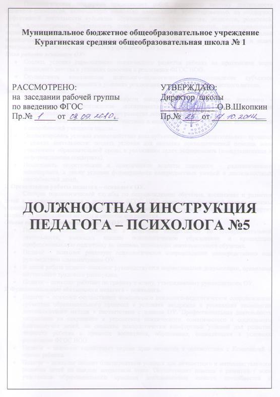 должностная инструкция школьного психолога img-1